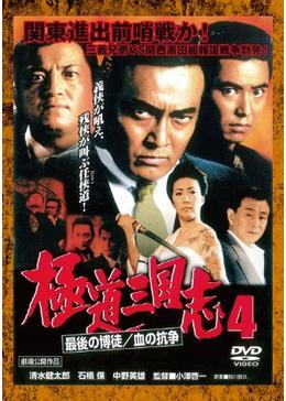 極道三国志4 最後の博徒/血の抗争