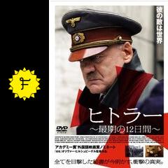 12 日間 最期 の ヒトラー これまで描かれることのなかったヒトラーの人物像とは!?――「ヒトラー ~最期の12日間~」:新作DVD情報