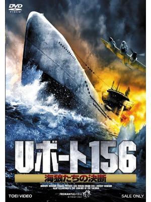 ラコニア号 知られざる戦火の奇跡/Uボート156 海狼たちの決断