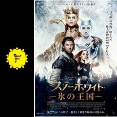 スノーホワイト 氷の王国 - 映画...