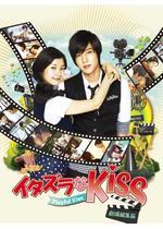 イタズラなKiss Playful Kiss 劇場編集版