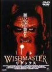 WISHMASTER リダックス