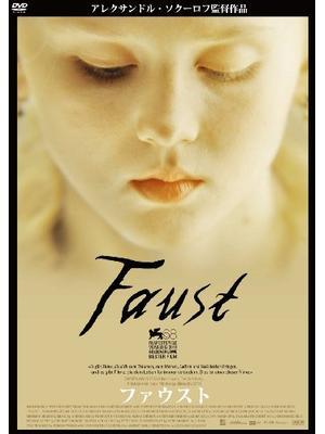 ファウスト