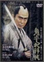 鬼平犯科帳 第2シリーズ