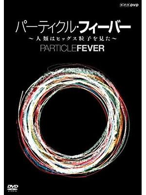 パーティクル・フィーバー ~人類はヒッグス粒子を見た~/粒子への熱い想い