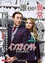 インスティンクト−異常犯罪捜査− シーズン1