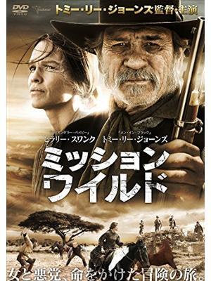 ホームズマン/ミッション・ワイルド