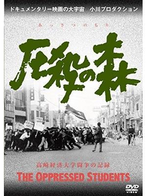 圧殺の森 高崎経済大学闘争の記録