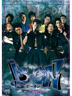 B→ON(ビーオン) -死闘篇-
