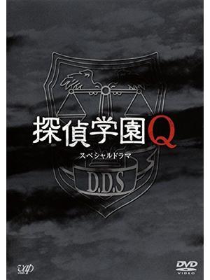 スペシャル ドラマ探偵学園Q