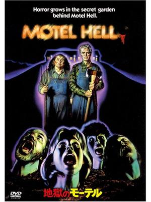 地獄のモーテル