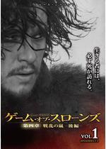 ゲーム・オブ・スローンズ 第四章:戦乱の嵐-後編-
