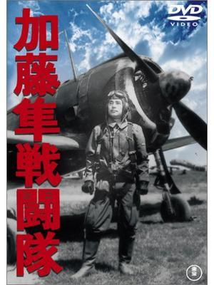 加藤隼戦闘隊
