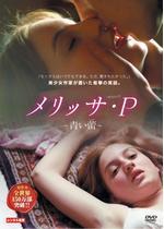 メリッサ・P 〜青い蕾〜