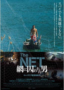 THE NET 網に囚われた男 - 映画...