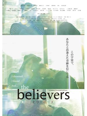 the believers ビリーバーズ