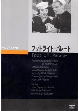 フットライト・パレード