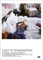 ロスト・イン・トランスレーション
