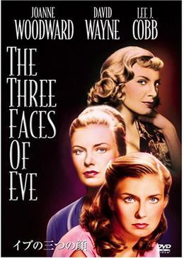 イブの三つの顔