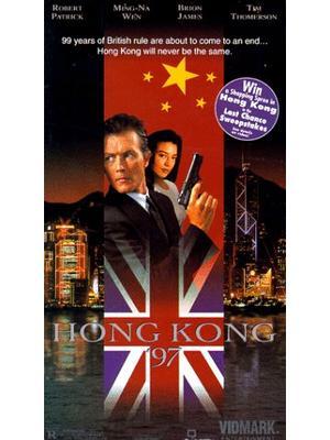 HONG KONG 1997/ラスト・バトル