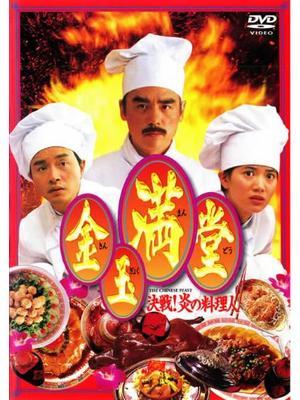 金玉満堂(きんぎょくまんどう)/決戦!炎の料理人