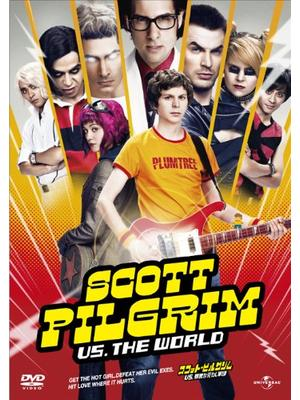 スコット・ピルグリム VS. 邪悪な元カレ軍団