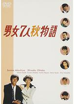 男女7人秋物語