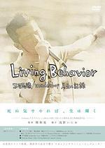 Living Behavior 不可思議/wonderboy 人生の記録