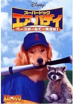 スーパードッグ エア・バディ/ベースボールで一発逆転!