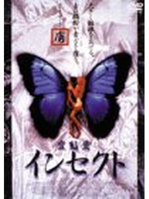 変態愛 インセクト/エンジェル&インセクト/背徳の館