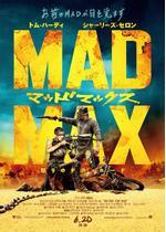 マッドマックス 怒りのデス・ロード
