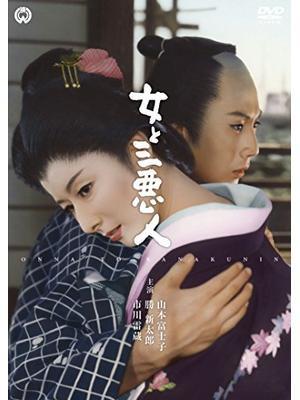 男性に抱き寄せられる着物姿の若い頃の山本富士子