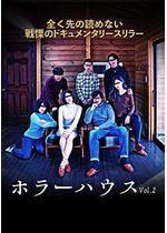 ホラーハウス Vol.2
