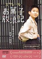 エクレール〜お菓子放浪記