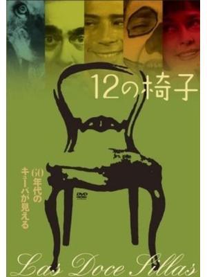 12の椅子