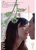 あざみさんのこと 誰でもない恋人たちの風景vol.2