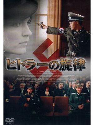 ヒトラーの旋律