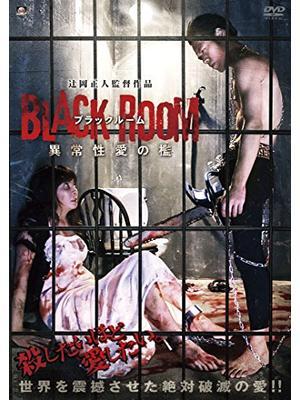 ブラックルーム 異常性愛の檻