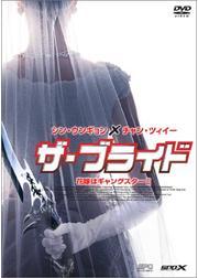 ザ・ブライド/花嫁はギャングスター II