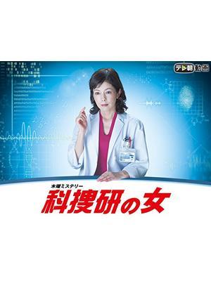 科捜研の女 Season15