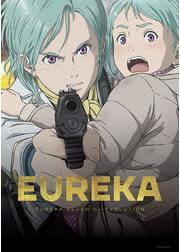 EUREKA/交響詩篇エウレカセブン ハイエボリューション
