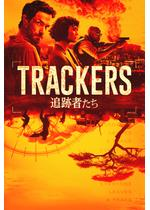 TRACKERS/追跡者たち