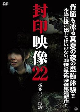 封印映像22: 心霊スポット探訪