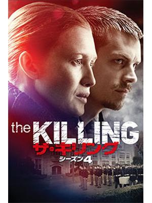 THE KILLING/キリング シーズン4