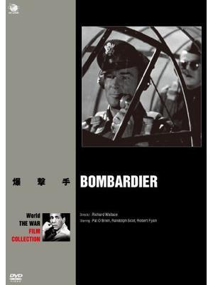 ボンバー・ライダー/世紀のトップ・ガン