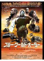 ブルー・ワールド・オーダー