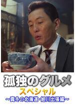 孤独のグルメ お正月スペシャル~真冬の北海道・旭川出張編~