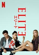 エリート シーズン1