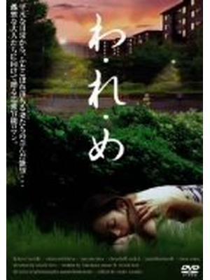 色情団地妻 ダブル失神/わ・れ・め/笑い虫