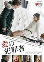 愛の犯罪者/ラヴ・イズ・パーフェクト・クライム
